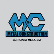 Metal Construction (ООО МЕТАЛЛ КОНСТРАКШЕН)