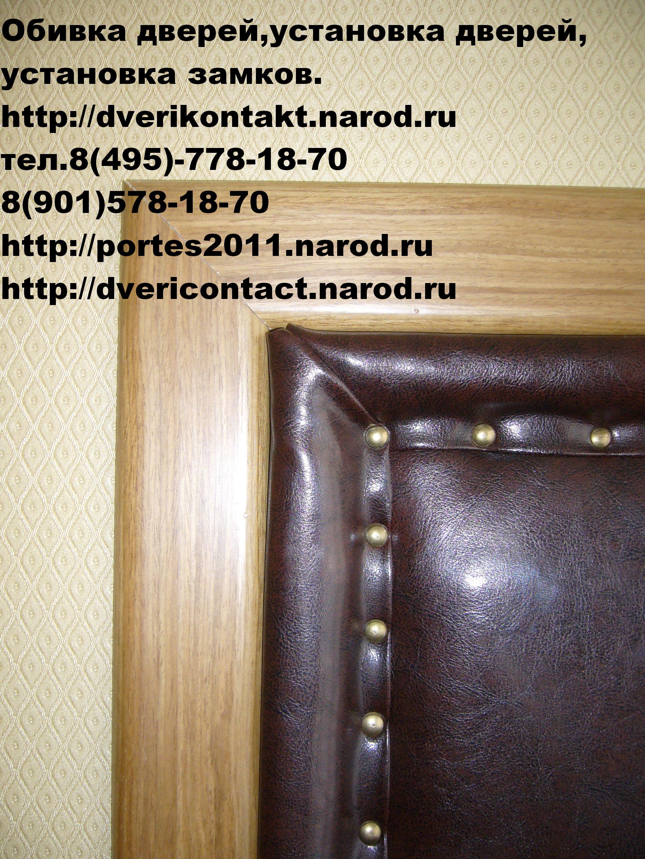Как утеплить деревянные двери своими руками фото